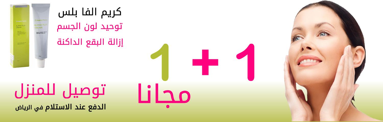 كريم الفا بلس توصيل الرياض 1 حبة + 1 مجانا