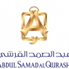 عبد الصمد القرشي Abdul Samad AlQurashi