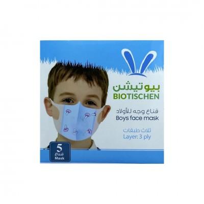 بيوتيشين كمامات الوجه للأولاد 3 طبقات 5 قطع