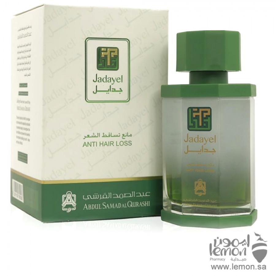 Jadayel Anti Hair Loss Oil by Abdul Samad AlQurashi 130ml