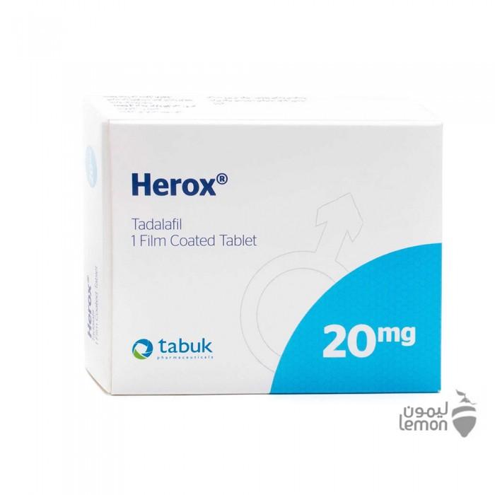هيروكس 20 مجم أقراص 1 حبة