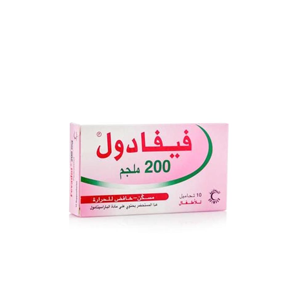 فيفادول 200 مجم تحاميل 10 حبة