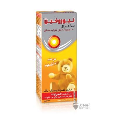 نيروفين شراب بطعم الفراولة 150 مل