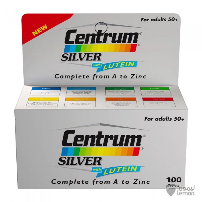 سنترم الفضي مع ليوتين 100 حبة