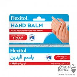 فليكسيتول بلسم ترطيب اليدين للبشرة الجافة جدا 56جرام