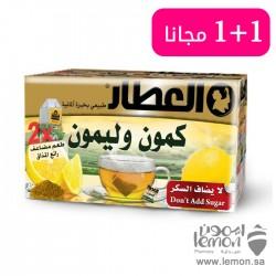 شاي العطار مشروب كمون وليمون طبيعي 20 ظرف 1 + 1  مجانا