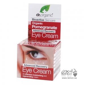 كريم علاج الهالات السوداء والتجاعيد وانتفاخات محيط العين بالرمان العضوي 15مل 1 + 1 مجانا