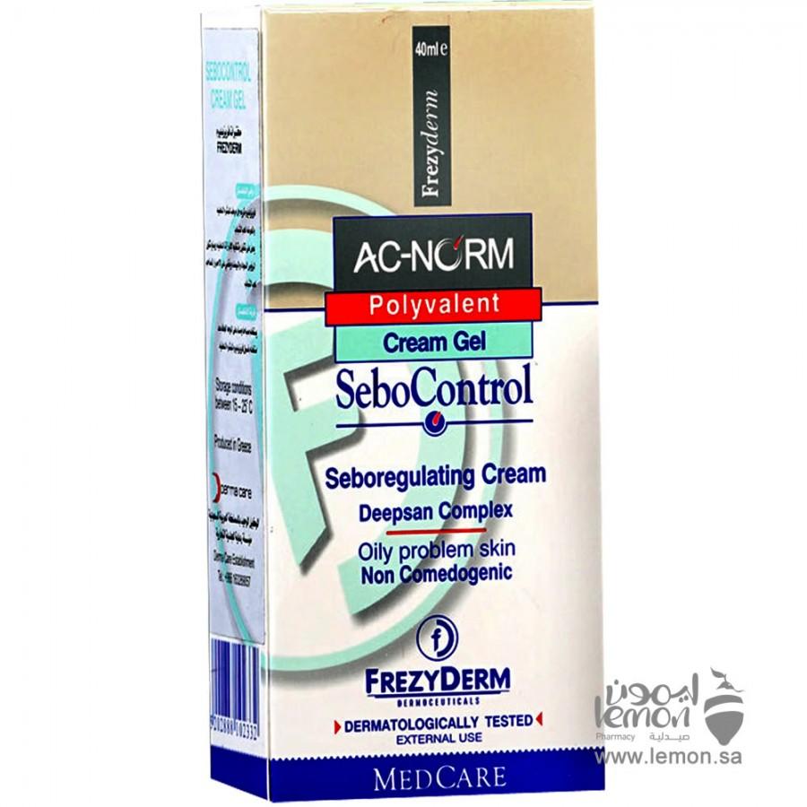 كريم جل سيبو كونترول الخاص في ترطيب البشرة الدهنية وتنظيم افراز الدهون من شركة فريزيديرم 40مل