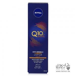 كريم الليل لمقاوم التجاعيد ونضارة البشرة نيفيا Q10 بلاس مع فيتامين سي 40مل