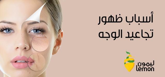 أسباب ظهور تجاعيد الوجه ونصائح للتخلص منها