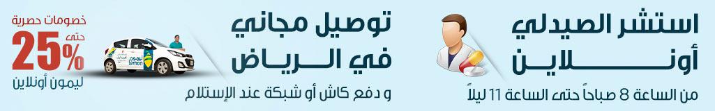استشارة الصيدلي توصيل مجاني في الرياض مع افضل العروض