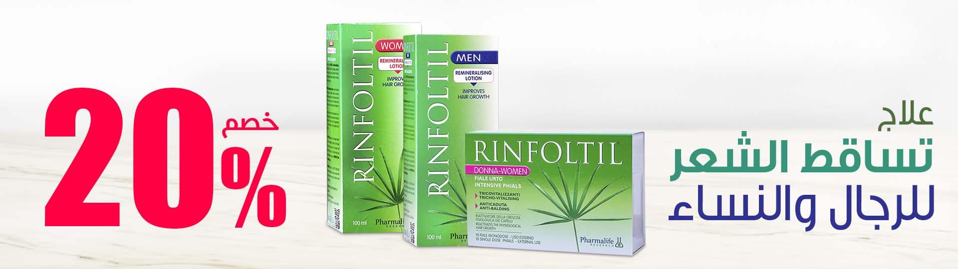 علاج تساقط الشعر امبولات وشامبو رينفوتيل