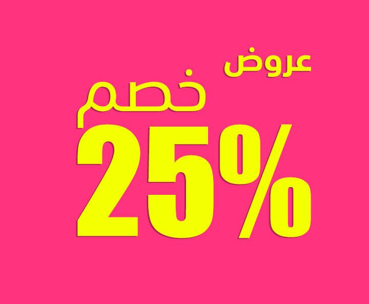 عروض صيدلية ليمون خصم 25%