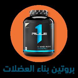 بروتين بناء العضلات