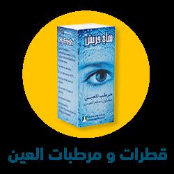 قطرات و مرطبات العين