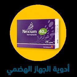 ادوية الجهاز الهضمي